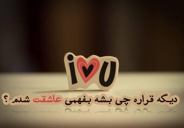 نمیدونم چرا عاشقت شدم